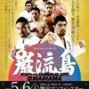 明日発表の『巌流島』次回大会のカードに期待!!👍 #巌流島 #武術 #武道 #MMA
