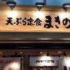 揚げたての天ぷらが美味しい天ぷら定食まきの