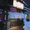 らーめん優月 (ゆづき)/ 札幌市東区北12条東13丁目 秀和ビル3 1F