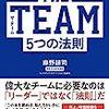 麻野耕司『THE TEAM 5つの法則』