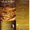 「光と愛と水の戯れ」シリーズのプログラムのご紹介です!