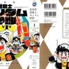 超戦士ガンダム野郎 新装版1巻[やまと虹一]感想、プラモ狂四郎の後継、1989年代ガンプラバトル漫画!!