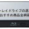 ブルーレイドライブの選び方とおすすめ商品全網羅~役に立つ!