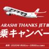 【JAL】嵐ジェット「20th ARASHI THANKS JET」就航記念 搭乗キャンペーン