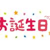 【芸ツイ】空気階段・水川かたまりとミキ・亜生は同じ誕生日