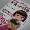 手取り20万円子育て家族の貯金の教科書を読みました。