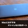 Macにおすすめ!おしゃれなマルチUSBポートベスト3