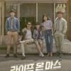 韓国ドラマ【ライフオンマーズ】: 夢か現実か、だけどこの火星は暖かい