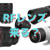 Canonが3本の新レンズを認証機関に登録!〜RFレンズ新製品ラッシュが始まるか?〜