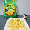 「果実のキャラメルコーン」レモン味を食べた感想
