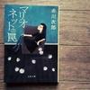『マリオネットの罠』は赤川次郎さんの最高傑作でよろしいか-感想あらすじ