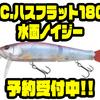 【一誠】表層を攻められるビッグベイト「G.C.ハスフラット180F 水面ノイジー」通販予約受付中!