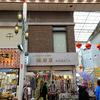消耗品にならない子ども傘「銀座屋」@神戸元町