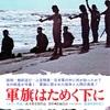 "<span itemprop=""headline"">映画「軍旗はためく下に」(1972)再見。</span>"