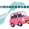 石川県 軽自動車の名義変更は超カンタン。30分で手続き完了!