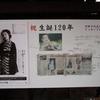 宇野千代生誕120年記念特別展・関連資料