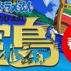 2018年公開予定の「映画ドラえもん」38作目のタイトルは「のび太の宝島」に決定!