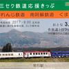 熊本)南阿蘇鉄道の復旧へ…三セク3社「応援きっぷ」