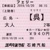 広島→呉 フェリー乗船証
