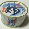 サバ缶太平楽  part.3