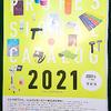 昨日、『医道の日本社 プロフェッショナルカタログ』が届きました!