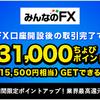 【ちょびリッチ】みんなのFX案件で15500円相当をゲット!!(7月31日24:00まで)