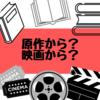 映画、原作、どちらから?