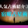 人気占術紹介②:宿曜占星術
