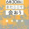 【読書感想】瀧本哲史氏『2020年6月30日にまたここで会おう』を読んで