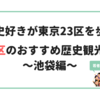 【歴史好きが東京23区を歩く】豊島区のおすすめ歴史観光地!〜池袋編〜