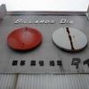 ビリヤード・喫茶 ダイヤ/北海道帯広市
