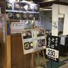 大阪駅前ビル地下でおそばを食べるならつるつる庵は外せない。