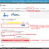 bitflyer(ビットフライヤー)からのビットコイン送付方法について