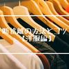 断捨離の方法とコツ 【洋服編】