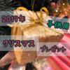 2019年、子供のクリスマスプレゼント(小学生用)