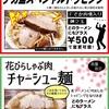 青森 長尾西バイパス本店(再訪)