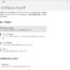Windows10 Windows Updateで発生するエラーの一覧を見つけました