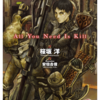 桜坂洋 All You Need Is Kill 感想