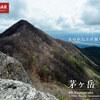 【奥秩父】茅ヶ岳、深田久弥終焉の地を歩く、茅ヶ岳日帰り登山の旅