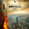 映画『スカイスクレイパー』感想/レビュー! 超高層ビルに立ち向かうは最強の腕っぷし