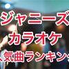 歌うと盛り上がる!ジャニーズのカラオケ人気曲ランキング10選!