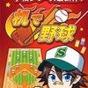 【新作アプリ】机で野球!遂にリリース!