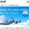 ANAのA380チャーターフライト応募開始!【敗者復活戦や第二弾がきっとあると思う】