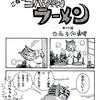 「ご存じ! コバちゃんラーメン」第十六話