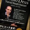 ホモ デウス(Homo Deus)はTechの夢をみるか? Ethicの夢をみるか?
