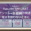 Rakuten UN-LIMIT(アンリミット)回線の開通で電波を拾わないときにすること!機内モードを試してみて!