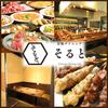 【オススメ5店】藤沢・辻堂茅ヶ崎・平塚・湘南台(神奈川)にある串焼きが人気のお店