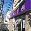 麺家紫極 ~ラーメン~
