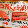 「大とろ祭り」参加 於 横須賀 「杉玉」