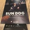 マーダーミステリー「SUN DOG -幻日は夜明けに沈む-」プレイ感想